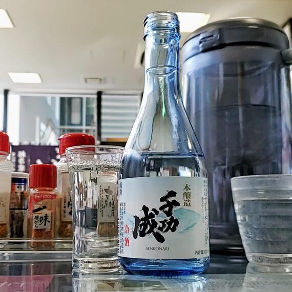 この日は杉乃家さんから歩いてすぐの蔵元、「千功成」さんのお酒を添えてみました