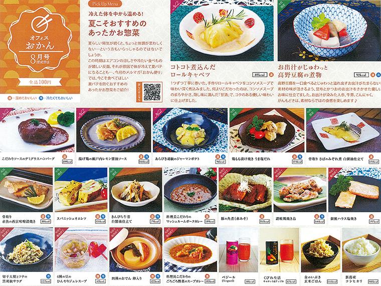 月替わりのヘルシーなメニューが1品100円で食べられると好評の社食メニュー。不足しがちな野菜や魚料理を追加して利用する社員も