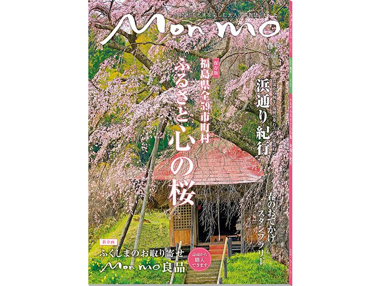 上質なふくしまを楽しむ大人の情報誌 Mon mo[モンモ]2021年・春号
