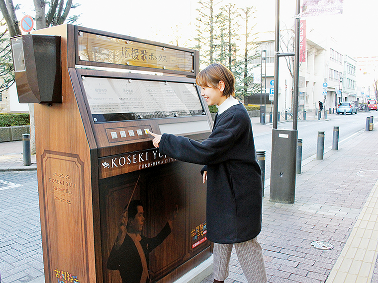 ボタンを押すと古関メロディーが美しく流れる。どの曲を聴こうか選ぶのも楽しい