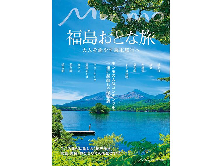 Monmo[モンモ]別冊『福島おとな旅』