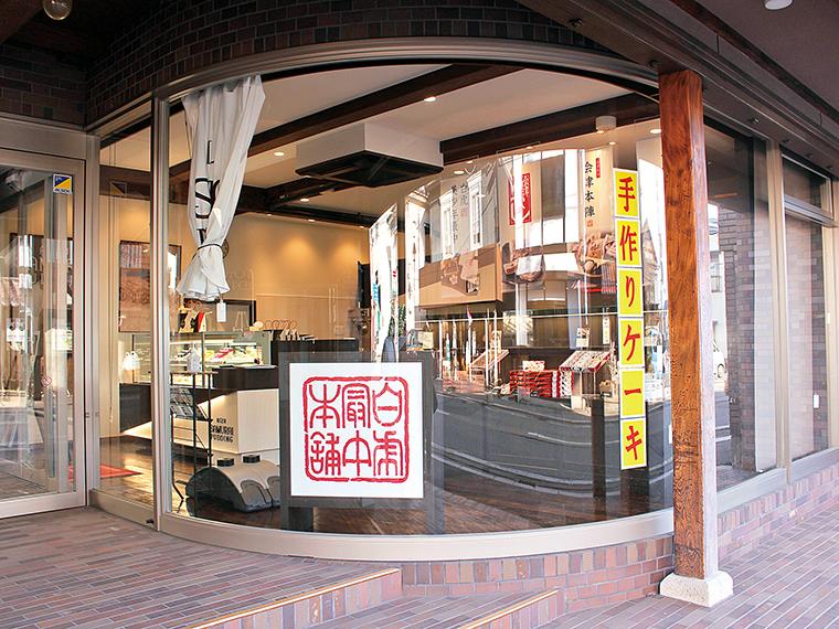 店内では、「白虎最中本舗」の菓子も販売