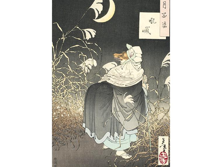 月岡芳年 《月百姿吼噦》 1886年名古屋市博物館蔵(尾崎久弥コレクション)