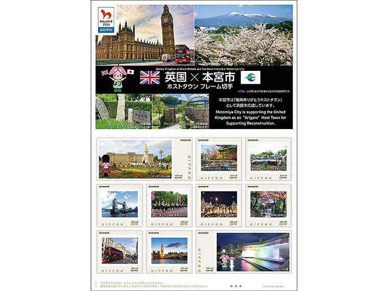 『英国×本宮市ホストタウンフレーム切手』(1,330円・84円切手×10枚)