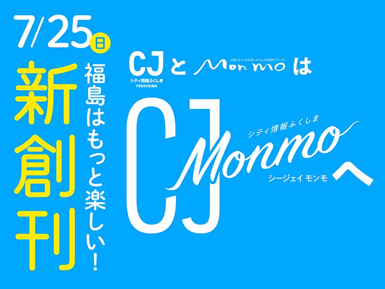 新タウン誌『CJ Monmo(シージェイ モンモ)』は、2021年7月25日(日)創刊!