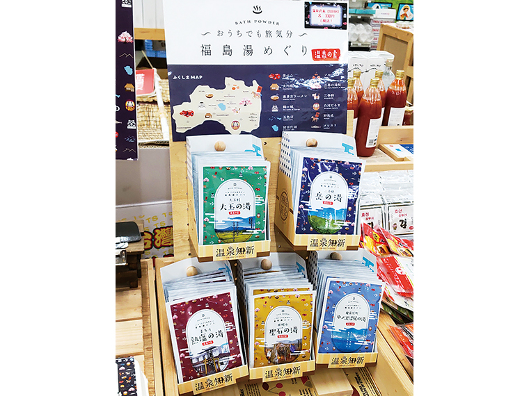 大玉村はじめ福島県内の温泉を再現した「温泉の素」を販売