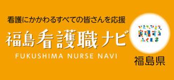 福島看護職ナビ