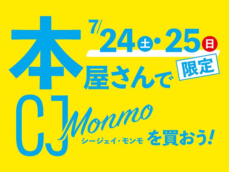 対象の書店でCJ Monmoを買うとお得なサービスが受けられる!
