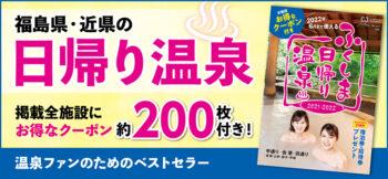 ふくしま日帰り温泉 2021-2022