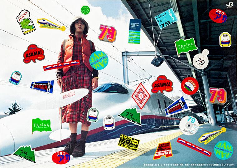 服部一成 《TRAING:長野新幹線》1998年 写真:木津康夫