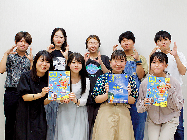 『シティ情報ふくしま』学生編集部メンバー募集