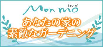 【Monmo】ガーデニング写真集