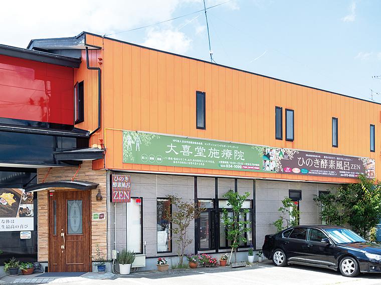 店は郡山市指令保生第6号の許可を得ている。オレンジ色の建物が目印