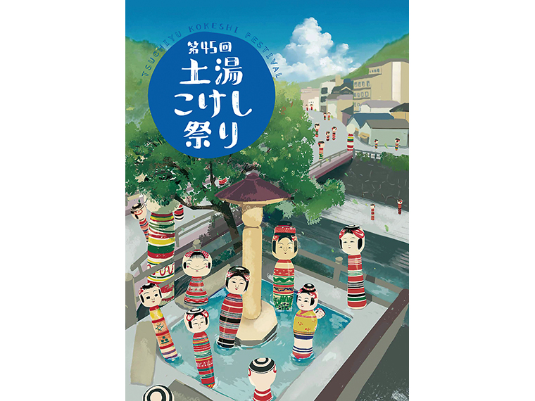 当日は「西田こけし記念館」の入館が無料に。併せて足を運んでみて