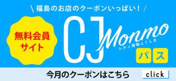 CJ Monmoパス