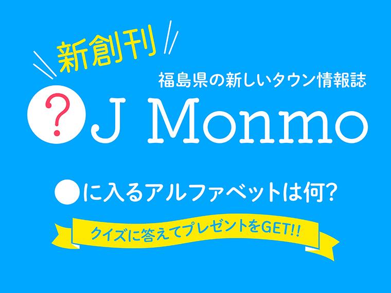 「日刊CJ MonmoWeb」限定!クイズに答えて3,000円クーポンが当たる!