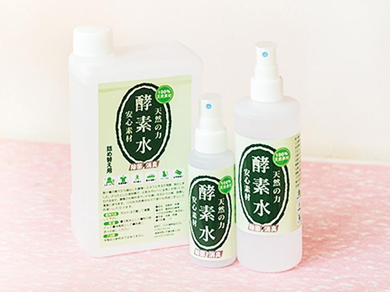 酵素水は1,000ml(4,500円)、300ml(2,000円)、100ml(850円)。消臭や除菌などに効果があり、天然素材なので、皮膚への刺激も少なく安心して利用できる