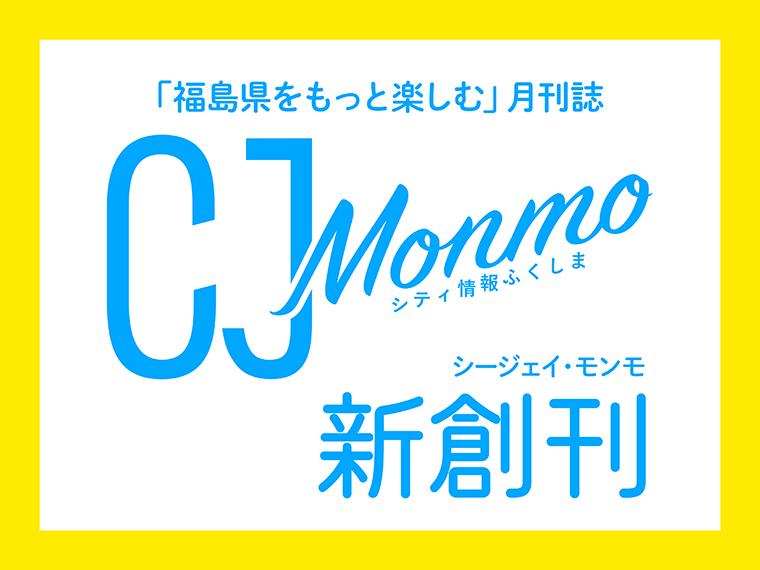 福島はもっと楽しい!新しいタウン情報誌「CJ Monmo」創刊