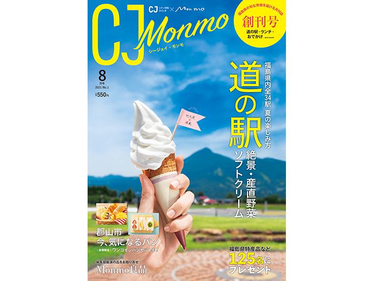 月刊CJ Monmo 2021年8月号