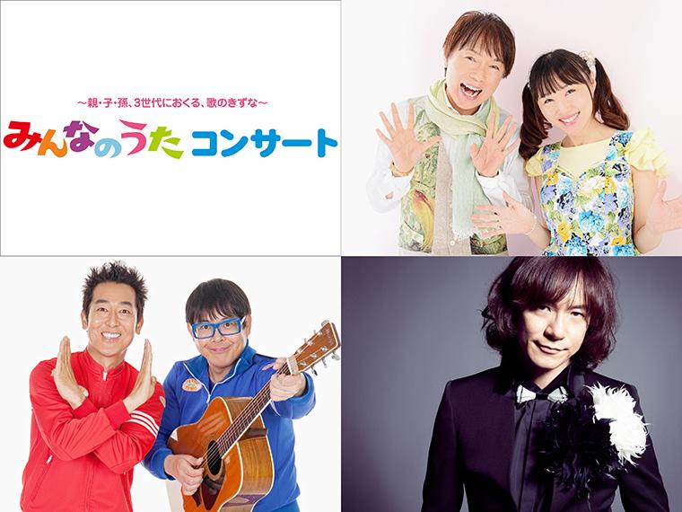 出演者:テツandトモMC(左下)、ダイアモンド✡ユカイ(右下)、坂田おさむ・坂田めぐみ(右上)