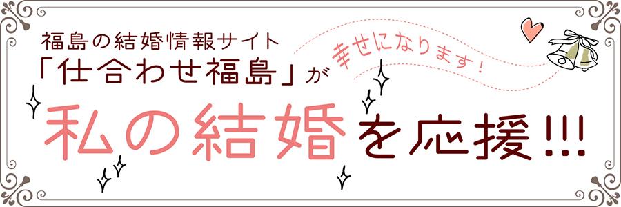 仕合わせ福島 福島県婚活コラム