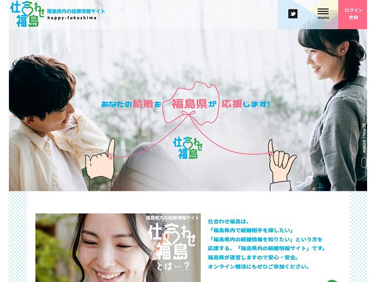 「福島県内で結婚相手を探したい」「福島県内の結婚情報を知りたい」という方を応援する、福島県内の結婚情報サイト「仕合わせ福島」(サイトより)