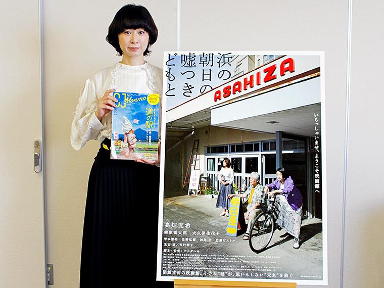 福島をより好きになっていただこうと、CJ Monmo8月号をプレゼントさせていただきました