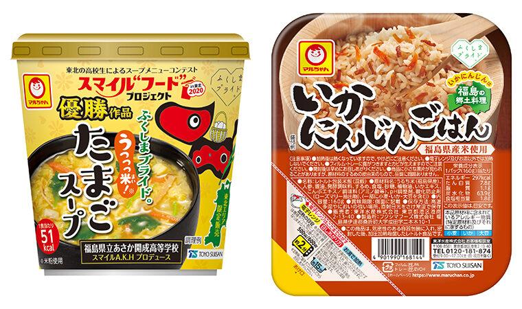 「マルちゃん ふくしまプライド。うっっっ米! たまごスープ」(左)、「マルちゃん 福島 いかにんじんごはん」(右)