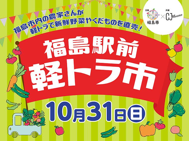『福島駅前軽トラ市』を10月31日(日)に、福島駅前通りで開催!