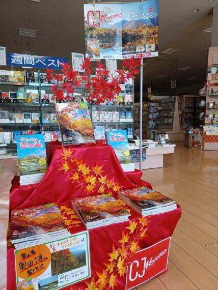 くまざわ書店 須賀川店