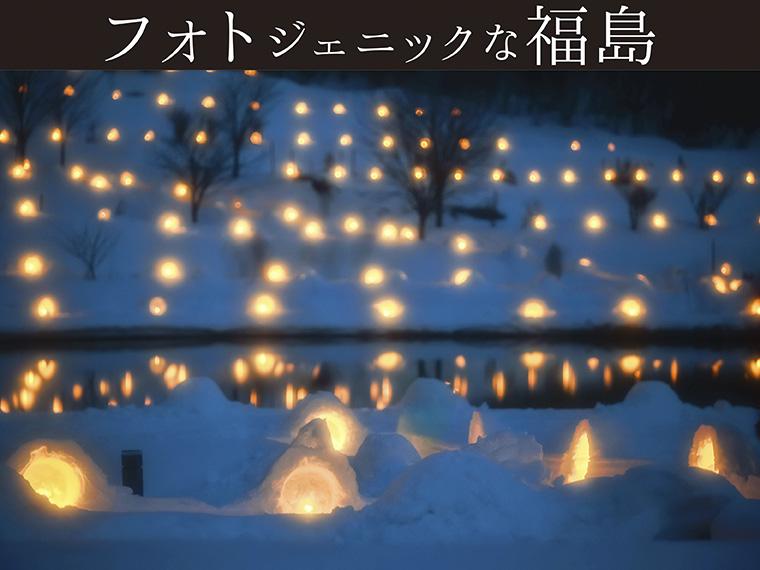 写真コラム『フォトジェニックな福島』